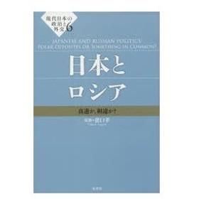 現代日本の政治と外交 6