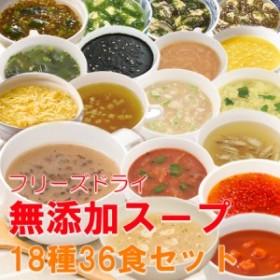フリーズドライ 無添加スープセット 18種36食 詰め合わせセット