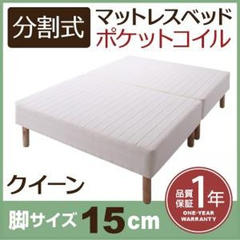 ベッド クイーン 新・移動ラクラク 分割式マットレスベッド ポケットコイルマットレスタイプ クイーンサイズ 送料無料