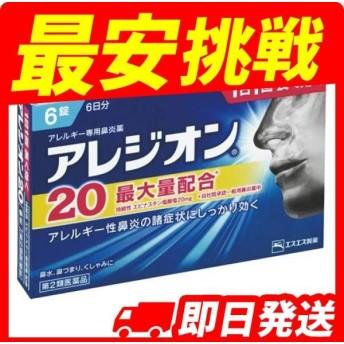 アレジオン20 6錠 第2類医薬品
