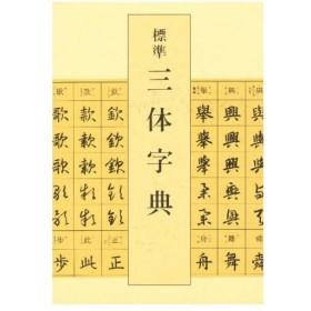 標準三体字典