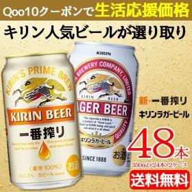 【送料無料】キリン 人気ビール選り取り2種 一番搾り / ラガービール 350ml×24本×2ケース