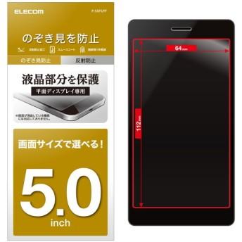 ELECOM P-50FLPF スマートフォン用保護フィルム 汎用 5.0インチ 覗き見防止 液晶保護フィルム・シート