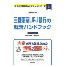 三菱東京UFJ銀行の就活ハンドブック JOB HUNTING BOOK 2019年度版
