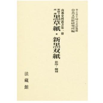 薬師寺所蔵黒草紙・新黒双紙 影印・翻刻