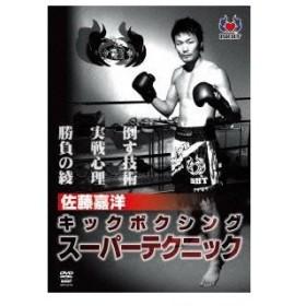佐藤嘉洋 キックボクシング スーパーテクニック [DVD]