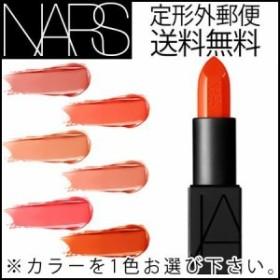 ナーズ オーデイシャスリップスティック 全6色【アジア限定】 -NARS-