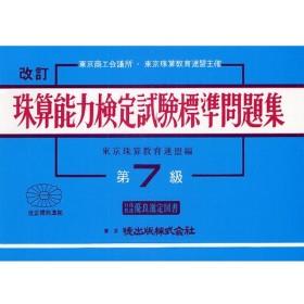 珠算能力検定試験標準問題集 第7級 改訂