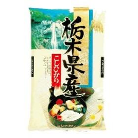 【予約販売】大嘗祭 地域指定記念 30年産栃木県産コシヒカリ 5kg  玄米5kgx1袋