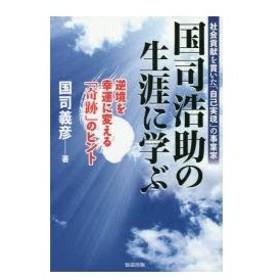 国司浩助の生涯に学ぶ 社会貢献を貫いた「自己実現」の事業家 逆境を幸運に変える「奇跡」のヒント