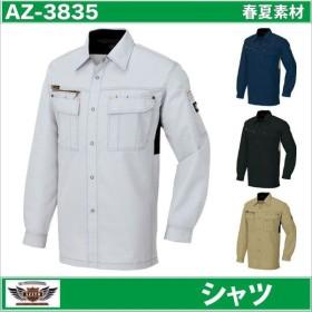 長袖シャツ AZITO プロフェッショナルシリーズ 春夏 作業服 作業着az-3835