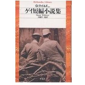 ゲイ短編小説集/O.ワイルド