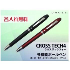 (名入れ 多機能ペン)テックフォー [TECH4] /名入れ/ギフトBOX付き/CROSS -クロス-//<br>父の日/就職祝