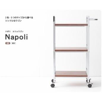 ワゴン キッチン キャスター ナポリ スリムワゴン ホワイト(代引き不可)【送料無料】