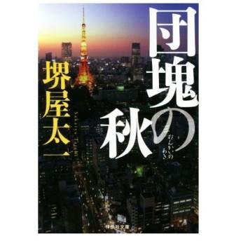 団塊の秋 祥伝社文庫/堺屋太一(著者)