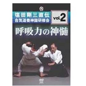 塩田剛三 合気道養神館黒帯研修会 vol.2 [DVD]