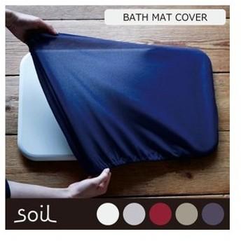 (アウトレット セール)soil ソイル バスマット カバー B266 ホワイト グレー レッド グリーン ネイビー 全5色
