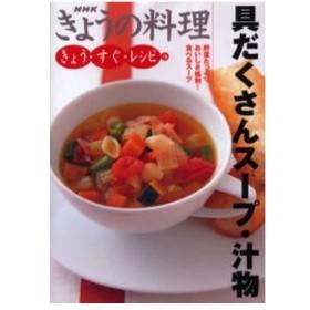 具だくさんスープ・汁物 野菜たっぷりおいしさ格別!食べるスープ