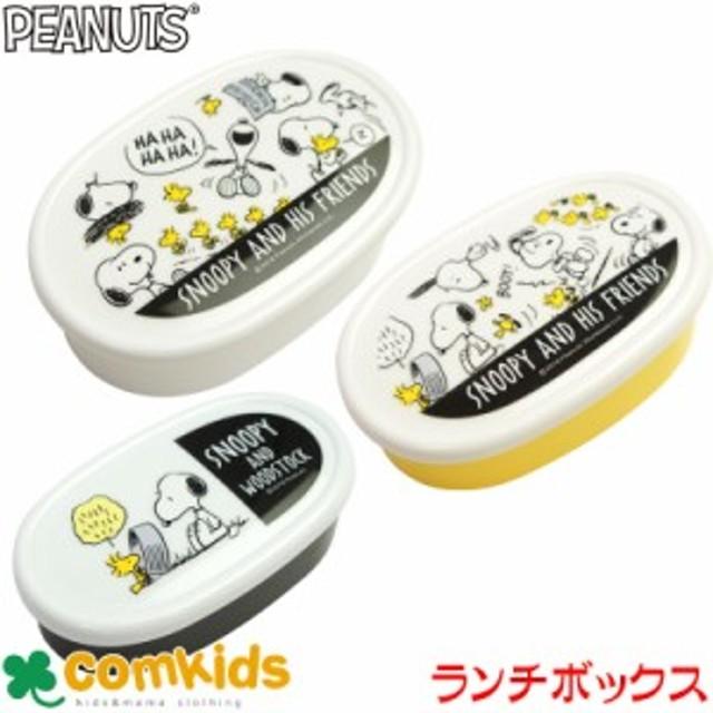 PEANUTS(スヌーピー) シールドランチボックスセット(3P)(子供用お弁当箱・タッパーウェア/幼稚園/キッズ)