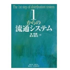1からの流通システム
