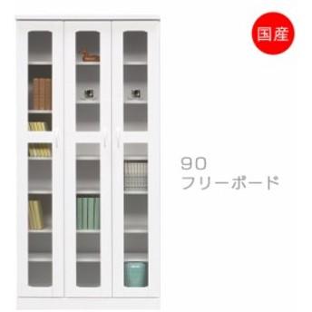 キャビネット リビングボード フリーボード リビング収納 ガラス 日本製 幅90cm 書棚 開き戸収納 シェルフ 収納 ホワイト 白