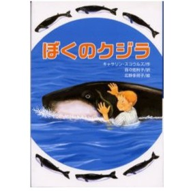 ぼくのクジラ
