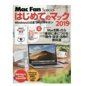 はじめてのマック Windowsとは違うMacのキホン 2019