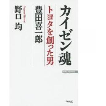 カイゼン魂 トヨタを創った男豊田喜一郎/野口均