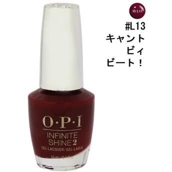 オーピーアイ ネイル ラッカー インフィニットシャイン #L13 キャント ビィ ビート! 15ml O・P・I 化粧品 NAIL LACQUER INFINITE SHINE IS L13