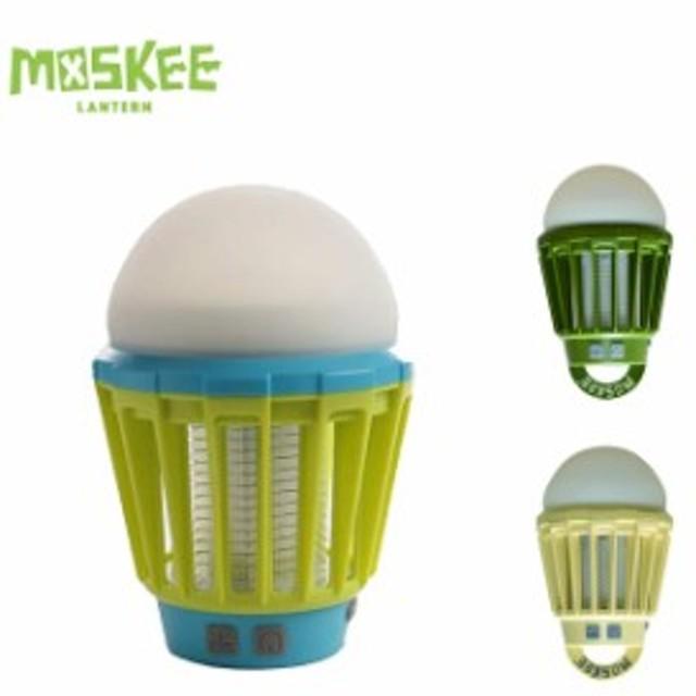 虫除け MOSKEE LANTERN モスキーランタン 殺虫ライトとひとつになったLEDポータブルランタン 殺虫灯 誘虫ライト 防水 キャンプ アウトド