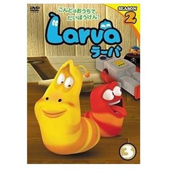 Larva(ラーバ)SEASON2 Vol.3 [DVD]