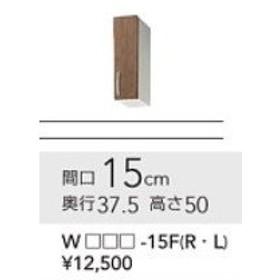 クリナップ すみれ 不燃吊戸棚 WS(4B/9W)-15F(L/R) メーカー直送のため代引きNG