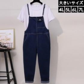 大きいサイズ レディース サロペットデニムパンツ セットアップ 白Tシャツ オーバーオール 4L 5L 6L 7L ブルー ネコポス不可 (y2559)