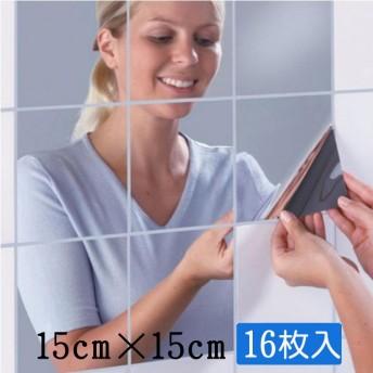 【メール送料無料!】ミラーシール 鏡シール ウォールステッカー ウォールミラー 割れない鏡 カット可 15cm×15cm 16枚入り フィルムシール割れない カット自由 貼る鏡 送料込
