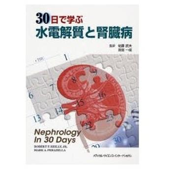 30日で学ぶ水電解質と腎臓病