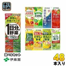 伊藤園 野菜ジュース 他 200ml 紙パック 選べる 48本 (24本×2)