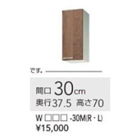 クリナップ すみれ ミドル吊戸棚 WS(4B/9W)-30M(L/R) メーカー直送のため代引きNG