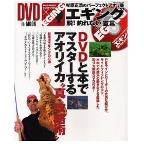 エギング「脱!釣れない」宣言 DVD付
