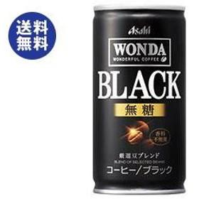 【送料無料】アサヒ飲料 WONDA(ワンダ) ブラック 185g缶×30本入