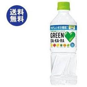 送料無料 サントリー GREEN DAKARA(グリーン ダカラ)【自動販売機用】 500mlペットボトル×24本入
