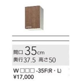 クリナップ すみれ 不燃吊戸棚 WS(4B/9W)-35F(L/R) メーカー直送のため代引きNG