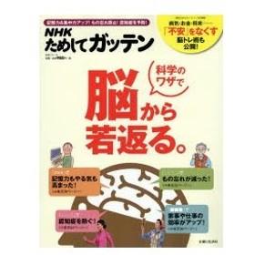 NHKためしてガッテン科学のワザで脳から若返る。 記憶力&集中力アップ!簡単脳トレ術