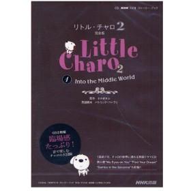 CD リトル・チャロ2 完全版 1