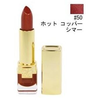 エスティローダー ピュア カラー リップスティック #50 ホット コパー シマー 3.8g ESTEE LAUDER 化粧品