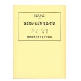 強制執行法関係論文集