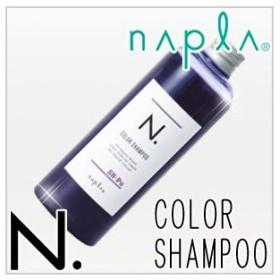 ナプラ N. エヌドット カラーシャンプー Pu 《パープル》 320ml ホワイトフローラルの香り /napla
