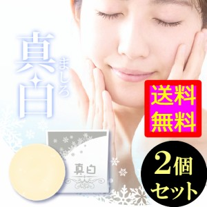 石けん石鹸 真白 スキンケア 肌対策 フェイスケア 送料無料☆3個セット 健康 美容 ましろ/