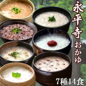 おかゆ 永平寺 レトルト 7種類14食 お粥セット