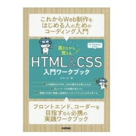 書きながら覚えるHTML & CSS入門ワークブック