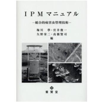 IPMマニュアル 総合的病害虫管理技術